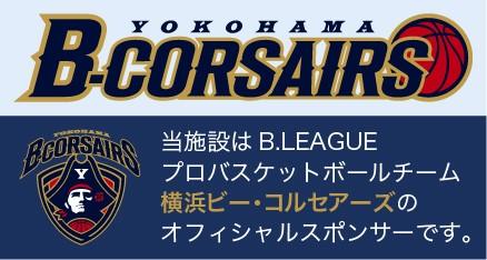横浜ビー・コルセアーズサイト